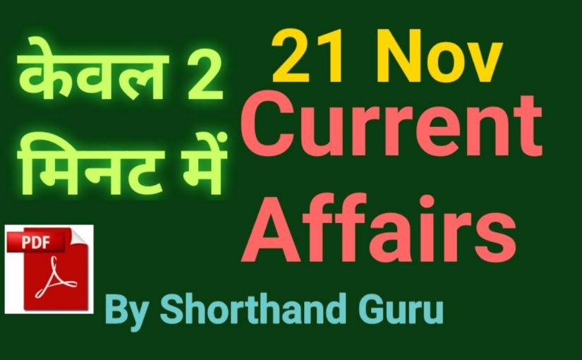 Daily Current Affairs of 21 November 2019