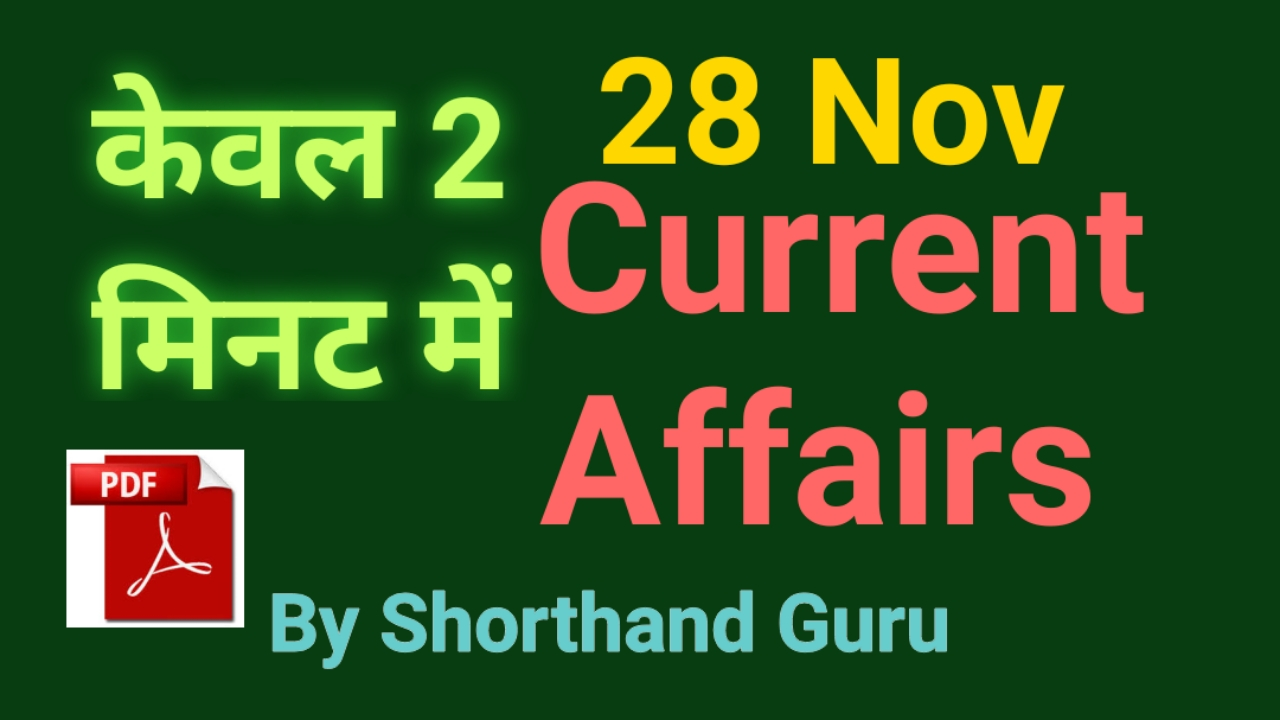 Daily Current Affairs Of 28 November 2019