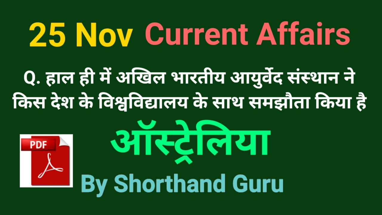 Daily Current Affairs of 25 November 2019