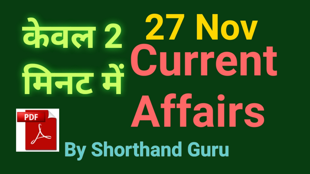 Daily Current Affairs of 27 November 2019