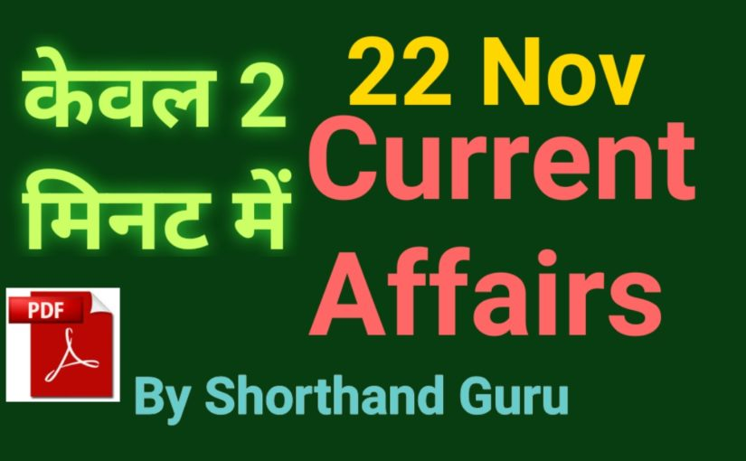 Daily Current Affairs of 22 November 2019